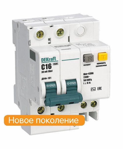 Schneider Electric DEKraft авт. выкл. диф. тока ДИФ-101 2P 25А/30мА элек. УЗО тип AC 4,5кА 15005DEK