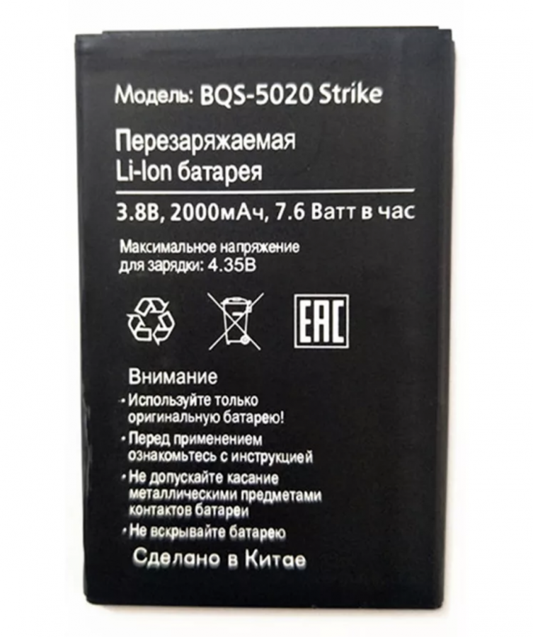 Аккумулятор BQS-5020 Strike Оригинал