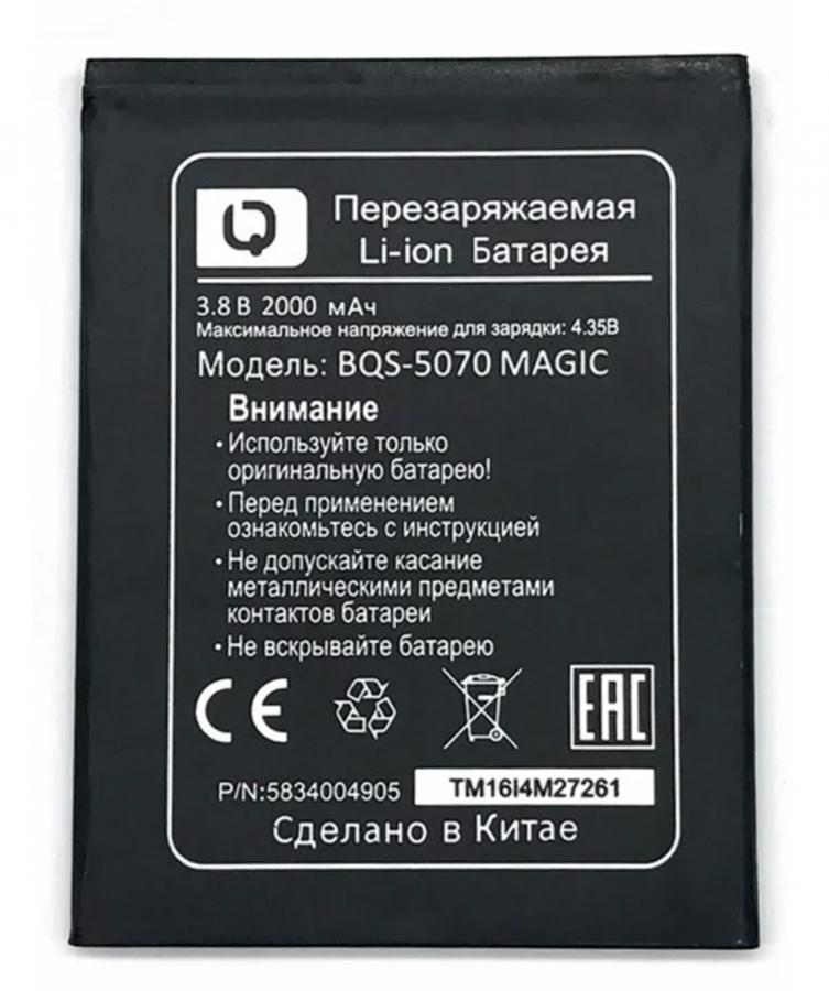 Аккумулятор BQS-5070 Magic Оригинал