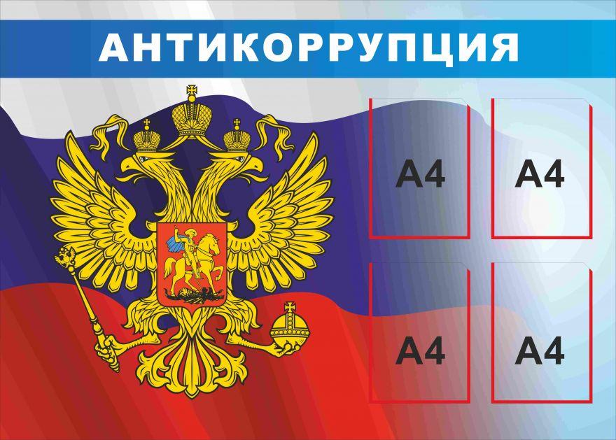 Информационный стенд Антикоррупция_2