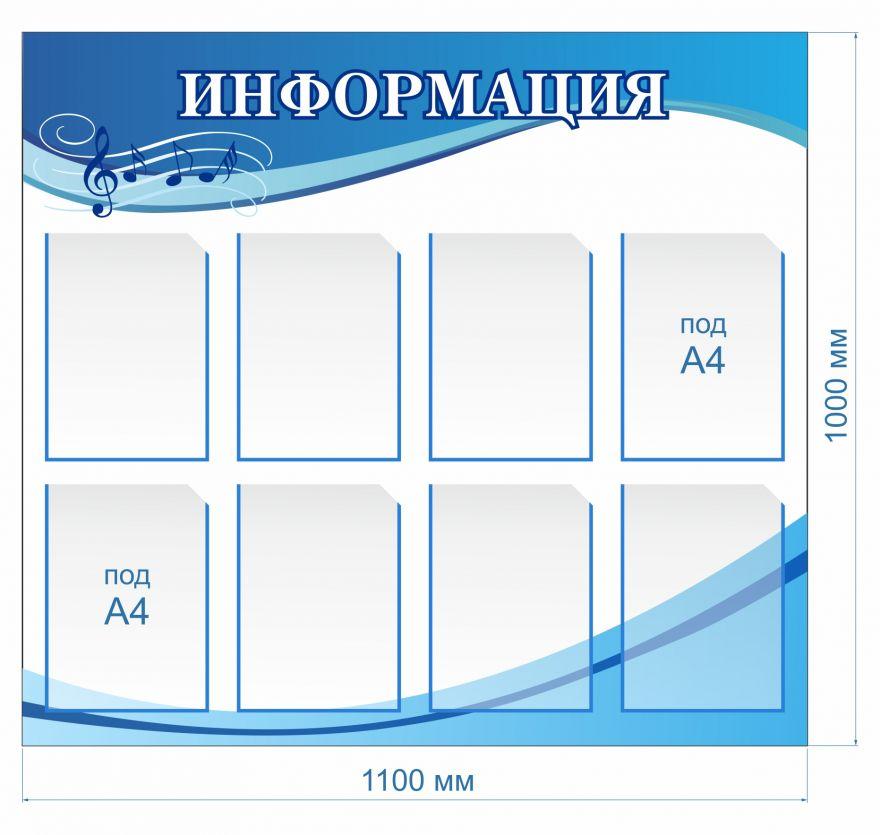 Информационный стенд Музыкальная школа_2