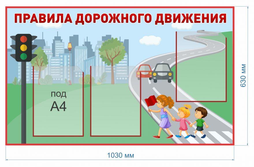 Информационный стенд ПДД детские_3