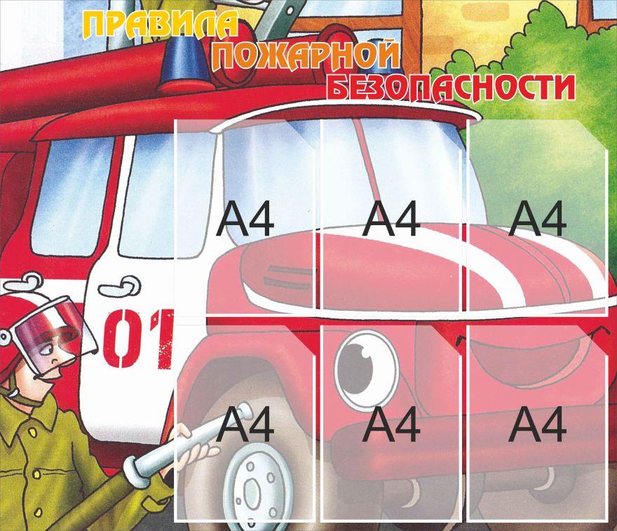 Информационный стенд Правила пожарной безопасности_2