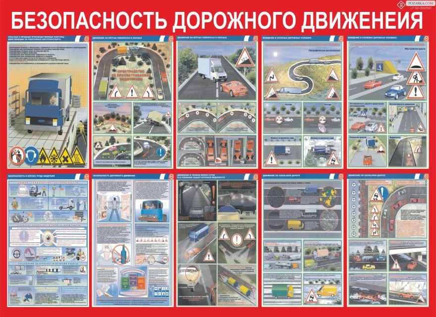 Информационный стенд Безопасность дорожного движения_1