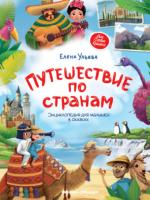 Путешествие по странам. Энциклопедия для малышей в сказках (Елена Ульева)