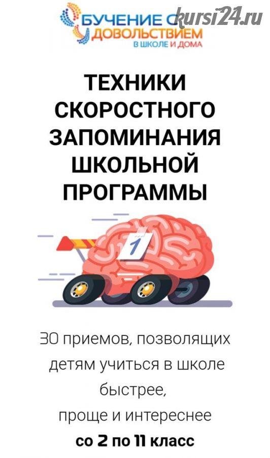 Техники скоростного запоминания школьной программы для детей 2-11 классов (Рената Кирилина)