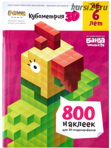 Тетрадь «Реши-пиши. Кубометрия 3D». от 6 лет [Банда Умников]