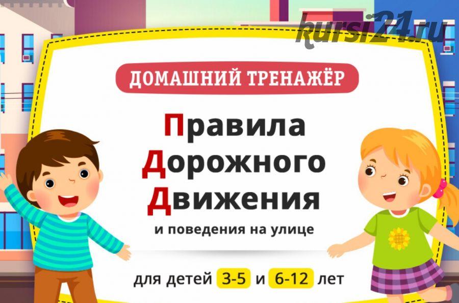 [НИИ Эврика] Правила Дорожного Движения и поведения на улице» Для детей 6-12 лет