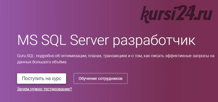 [Otus] MS SQL Server разработчик (Кристина Кучерова)