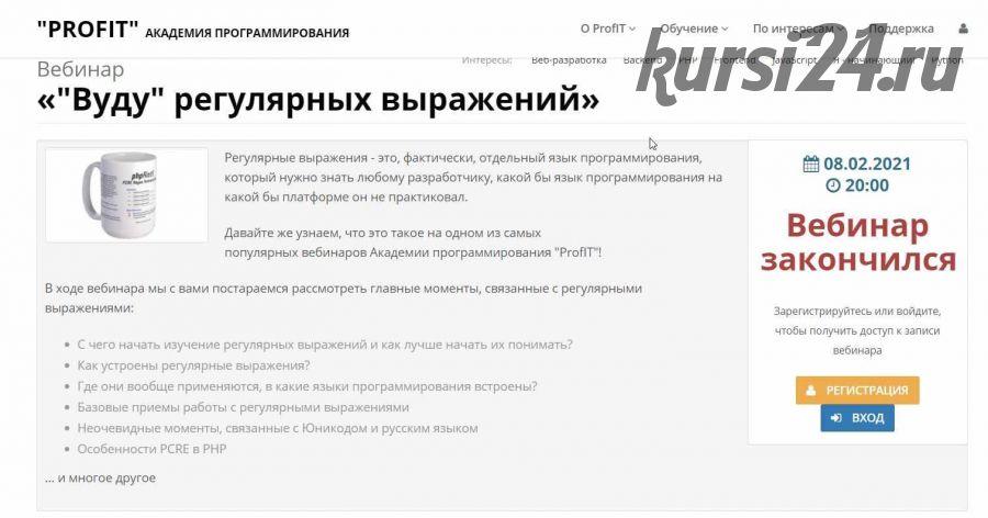 [ProfIT] «Вуду' регулярных выражений» (2021) (Степанцев Альберт)