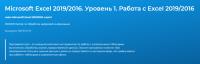 [Специалист] Microsoft Excel 2019/2016. Уровень 1. Работа с Excel 2019/2016 (Павел Пронкин)