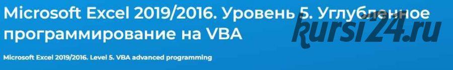 [Специалист] Microsoft Excel 2019/2016. Уровень 5. Углубленное программирование на VBA 2021 (Андрей Завьялов)