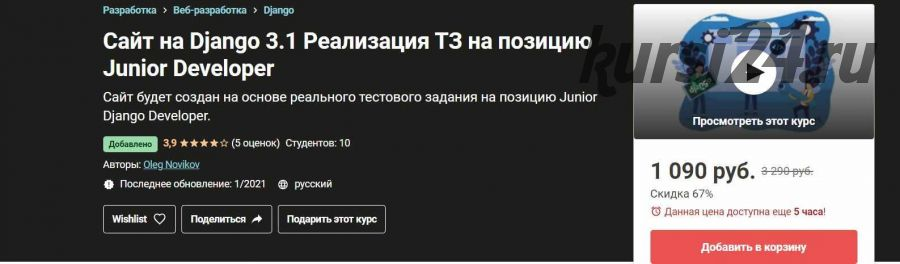 [Udemy]Сайт на Django 3.1 Реализация ТЗ на позицию Junior Developer (Oleg Novikov)