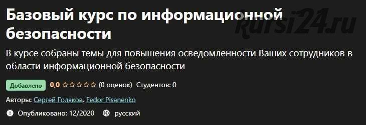 [Udemy] Базовый курс по информационной безопасности (Сергей Голяков, Федор Писаненко)