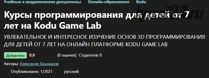 [Udemy] Курсы программирования для детей от 7 лет на Kodu Game Lab (Александр Башмаков)