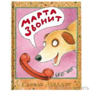Марта Звонит