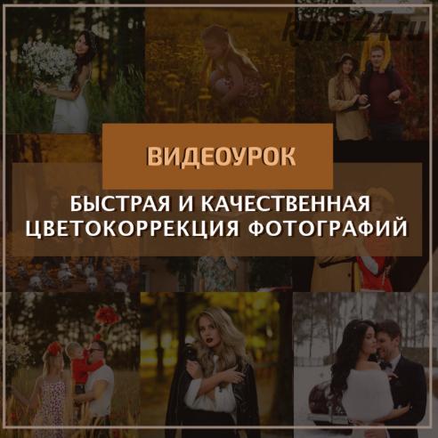 Быстрая и качественная цветокоррекция (Константин Тищенко)