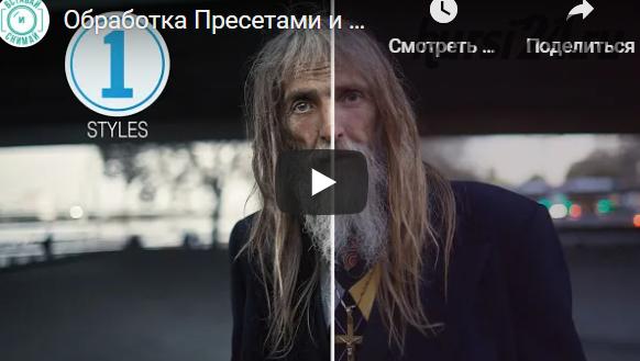 Capture One Пресеты (10 шт.) (Валентин Христич)