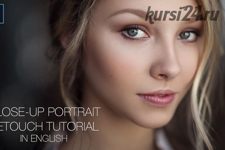 Close-Up Portrait Retouch Video Tutorial - Alice (Maxim Guselnikov) на английском