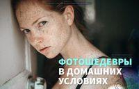 Фотошедевры в домашних условиях (Александр Заморин, Дмитрий Рогожкин)