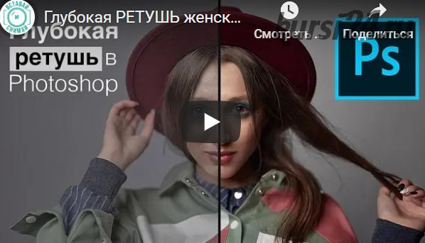 Глубокая ретушь женского портрета в Photoshop (Валентин Христич)
