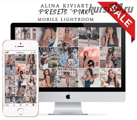 Комплект мобильных пресетов лайтрум Pink, Orange, Men, Light, Coffee (Alina Kiviart)