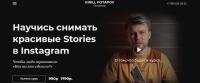 Научиcь снимать красивые Stories в Instagram (Кирилл Потапов)