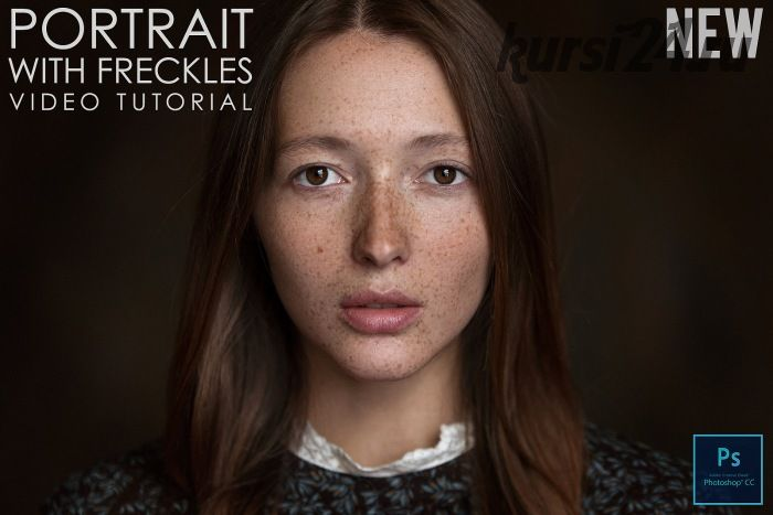 Portrait With Freckles Video Tutorial (Maxim Guselnikov) на английском