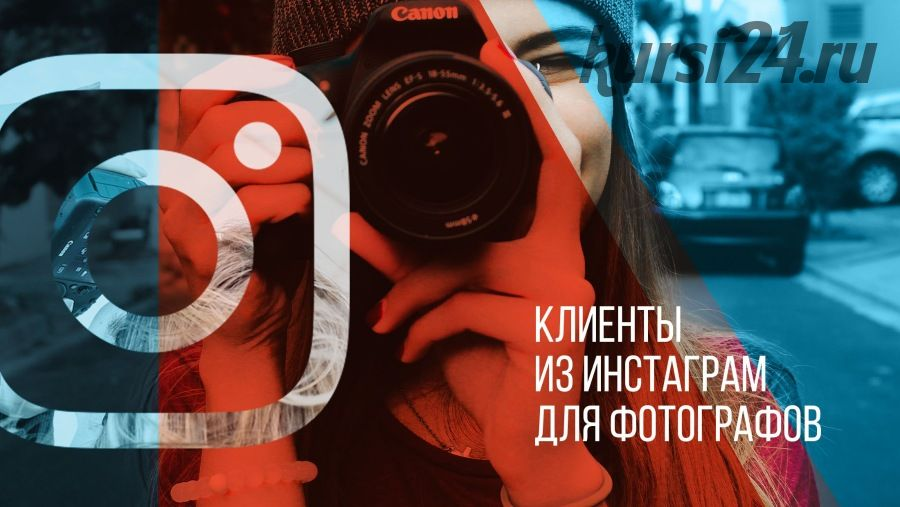[whitephotoschool.ru] Клиенты из Instagram 2.0 для фотографов (Наталья Росс)