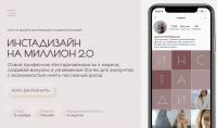 Инстадизайн на миллион 2.0. Тариф - Расширенный (Дарья Рузанова)