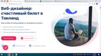 Профессия веб-дизайнера за 2 месяца (Андрей Гаврилов)