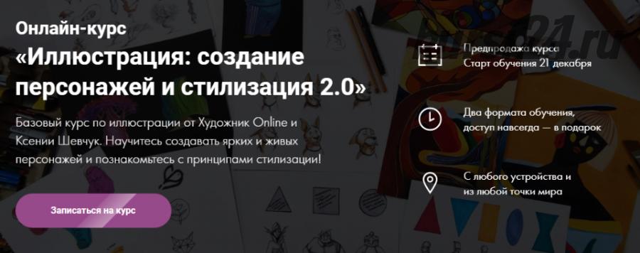 [Художник Online] Иллюстрация: создание персонажей и стилизация 2.0 (Ксения Шевчук)
