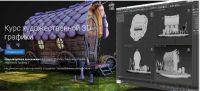 [Knower School] Курс художественной 3D графики (Дмитрий Смирнов)