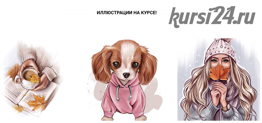 [lovellyarts] Марафон уютной иллюстрации 'Autumn' (Наталья Горинова)