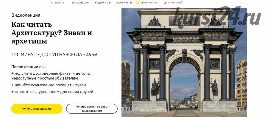 [Правое Полушарие Интроверта] Как читать Архитектуру? Знаки и архетипы (Нэлли Кундрюкова)