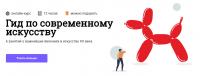 [Синхронизация] Гид по современному искусству (Ольга Чуворкина, Виктория Васильева, Юлия Воротынцева)