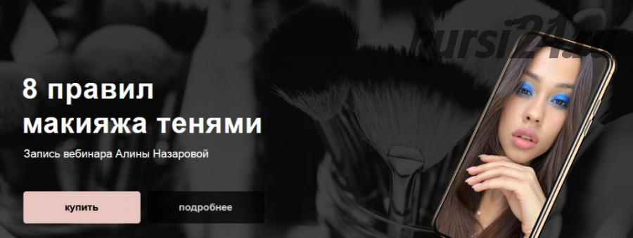 8 правил макияжа тенями (Алина Назарова)