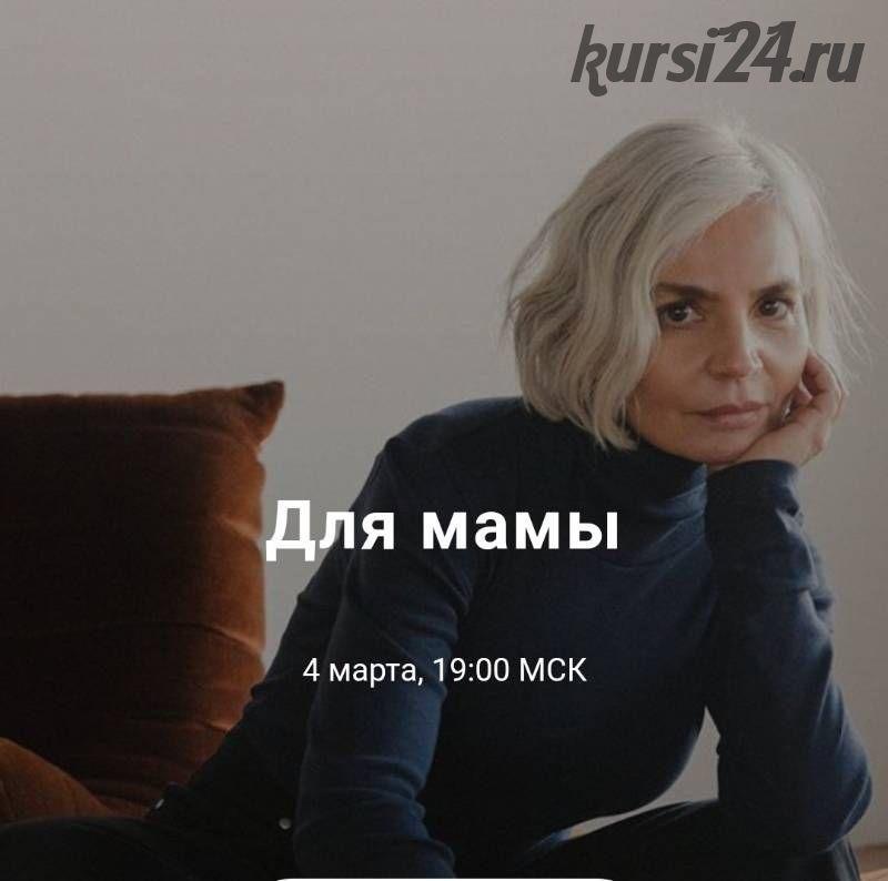 Для мамы (Юлия Катькало)