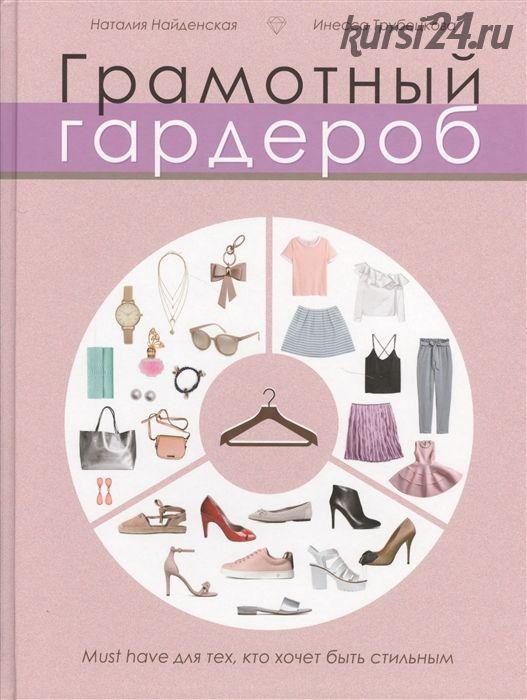 Грамотный гардероб. Must have для тех, кто хочет быть стильным (Наталия Найденская, Инесса Трубецкова)