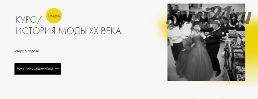 История моды XX века (Наталья Толкунова)