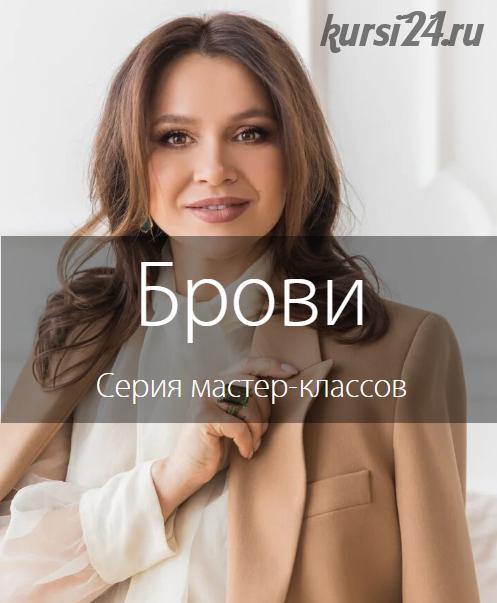 Макияж бровей (Наталья Шик)