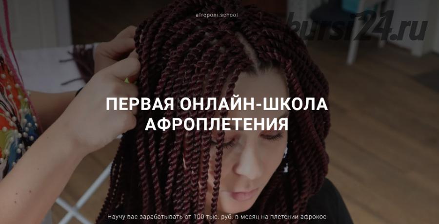 Первая онлайн школа по плетению афрокос и афронаращиванию волос. Тариф Бизнес (Евгения Алькан)