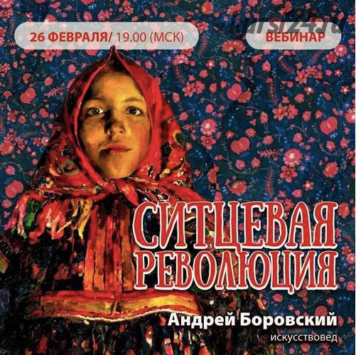 Ситцевая революция (Андрей Боровский)