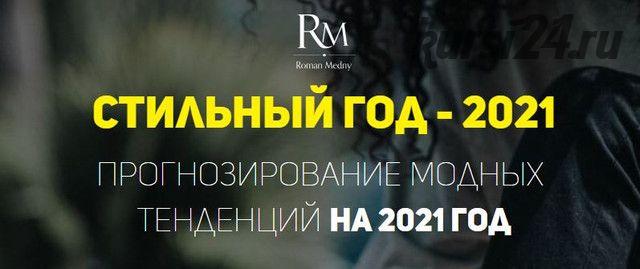Стильный год. Прогнозирование модных тенденций на 2021 год (Роман Медный)