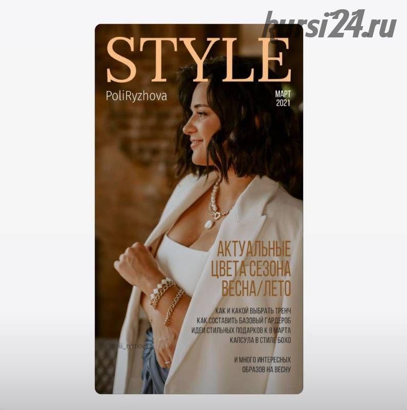 Стильный онлайн журнал. Выпуск март 2020 (Полли Рыжова)