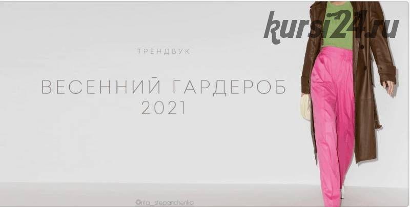 Весенний гардероб 2021 (Рита Степанченко)