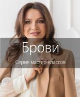 Женская энергия Бьюти мастера и ее влияние на успех в профессии (Наталья Шик)