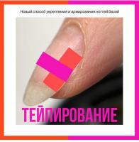 [ParisNail] Bыравнивание и укрепление ногтевой пластины. Тейпирование (Татьяна Свобода)