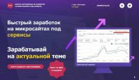Быстрый заработок на микросайтах под сервисы (Александр Овсянников)