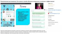 Вебинар 'Увлекательная дистанционка. Как сделать онлайн обучение интересным, понятным и эффективным' (Александра Веретено)